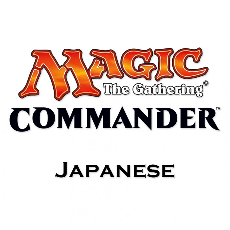 MtG: Commander 2016 Display- Japanese