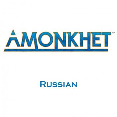 MtG: Amonkhet BD- Russian